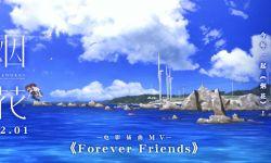 动画电影《烟花》首发插曲《Forever friends》内地版MV