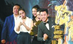 魔幻喜剧电影《降魔传》首映礼在广州举办