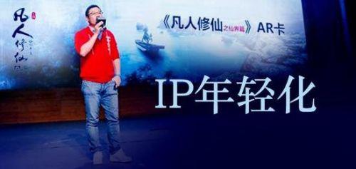 IP年轻化