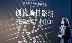 浙江青年电影节授予五个优秀项目优秀青年导演电影项目奖