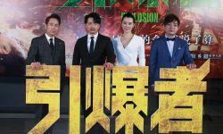 动作犯罪片《引爆者》在京举行首映发布会 主创悉数亮相