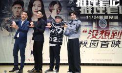 电影《推理笔记》举办首映礼活动 主创悉数亮相