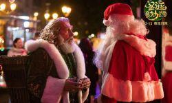 奇幻大片《圣诞奇妙公司》今日曝光定档版预告片和海报