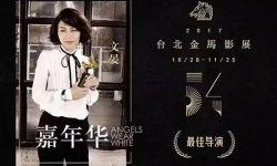 """金马奖的""""选择""""是华语电影艺术发展的风向标"""