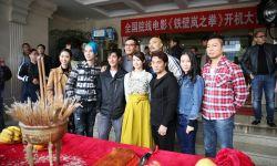 全国院线电影《铁壁岚之拳》于佛山举行开机仪式