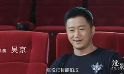 """从功夫小生到华语电影票房王 吴京大起大落成就""""狼""""性格"""