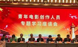 120位电影创作者代表共同参加第三届中国电影新力量论坛