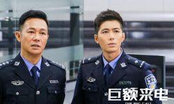 反电信诈骗题材电影《巨额来电》在京举行首映发布会