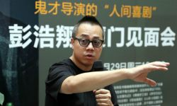 彭浩翔举办新书签售会 透露下一部电影是武侠题材