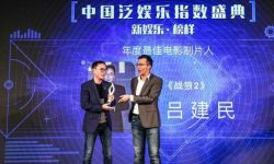 2017中国泛娱乐创新峰会开幕 探讨产业现状