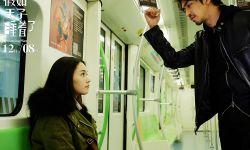 迪士尼首部华语爱情电影《假如王子睡着了》举行中国首映礼