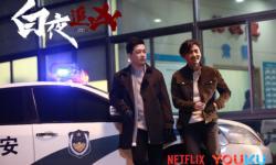 Netflix买下《白夜追凶》海外发行权 190个国家和地区上线