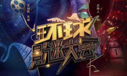 CCTV4《环球影迷大会》聚焦影迷新世界 节目即将开播