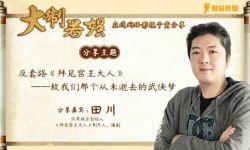 亿奇娱乐创始人田川亲述 拜见宫主大人制作背后的故事