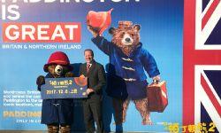年度最暖萌电影《帕丁顿熊2》做客英国大使馆