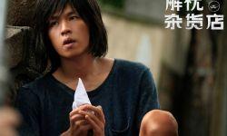 中国版同名电影《解忧杂货店》曝光主题曲MV《重生》