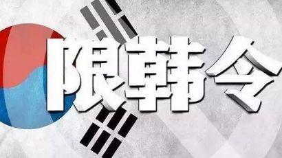 """""""限韩令""""有望松动 电视台、视频网站仍然""""观望"""""""