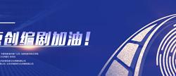 """""""克拉玛依——为中国原创编剧加油""""活动即将启幕"""