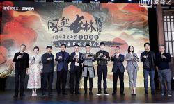 《琅琊榜之风起长林》12月18日登陆爱奇艺