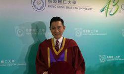 刘德华被授予树仁大学荣誉文学博士学位