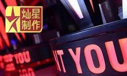 综艺节目制作公司灿星将上市:国内首家,估值210亿