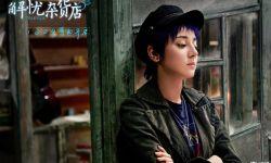小说改编电影《解忧杂货店》月底上映 片方发布预告