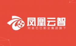 阿里云智、辰星达成战略合作 联手建设智能影院