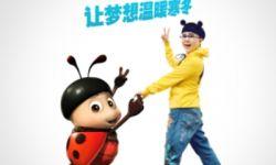 动画大电影《金龟子》定档明年2月2日