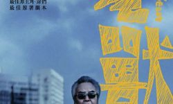 电影《老兽》中国台湾定档1月5日上映