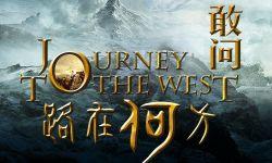 3D东方奇幻电影《敢问路在何方》单部成本破一亿