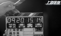 科幻战争电影《上海堡垒》正式杀青 首度公开演员阵容