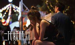 《二代妖精之今生有幸》片方发布电影推广曲 薛之谦献唱