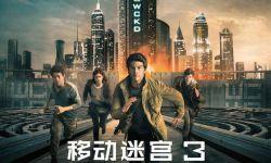 科幻动作惊悚片《移动迷宫3:死亡解药》明年1.26登陆内地