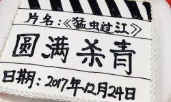 小沈阳导演处女作《猛虫过江》杀青 首曝海报