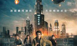 《移动迷宫3:死亡解药》定档明年1月26日同步北美