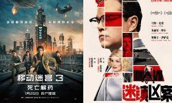 乔治·克鲁尼导演《迷镇凶案》引进内地 明年1月12日上映