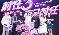 都市爱情喜剧《前任3:再见前任》在京举行首映礼