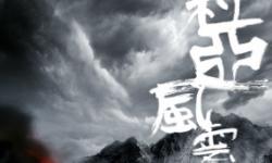 """跨国商战巨制《西伯利亚风云》曝""""概念版""""海报"""