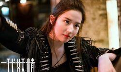 《二代妖精》:刘亦菲的眼睛里有情绪