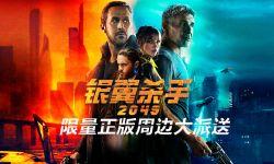 2017最佳科幻大片《银翼杀手2049》上线华为视频,限量正版周边大派送