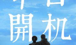 曹保平新作《她杀》正式开机  范冰冰 黄轩领衔主演