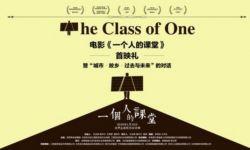 电影《一个人的课堂》首映礼在北京举行