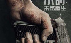 电影《24小时:末路重生》曝光先导海报