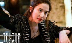 《二代妖精》:刘亦菲教你狐狸精的正确打开方式