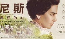 《尼斯:疯狂的心》1月5日起艺联专线上映