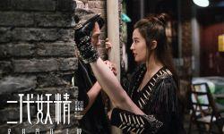 """《二代妖精之今生有幸》片方曝光""""画皮8""""版海报和预告"""