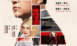 犯罪喜剧《迷镇凶案》确定于2018.1.12国内上映