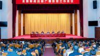 2018年全国新闻出版广播影视工作会议在京召开