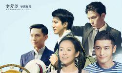 《无问西东》剧情预告群星拼演技 章子怡黄晓明为爱牺牲