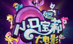 动画片《小马宝莉》推出首部大电影 首支预告片点击破两亿